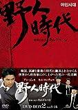 [DVD]野人時代 -将軍の息子 キム・ドゥハン DVD-BOX2