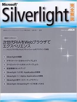 microsoft silverlight完全解説 アスキームック アスキー書籍編集部