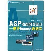 ASP动态网页设计:基于Access数据库