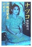 ナツコ 沖縄密貿易の女王 (文春文庫)(奥野 修司)