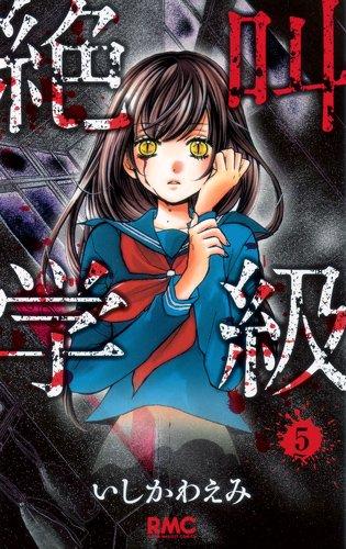 絶叫学級 5 (りぼんマスコットコミックス)