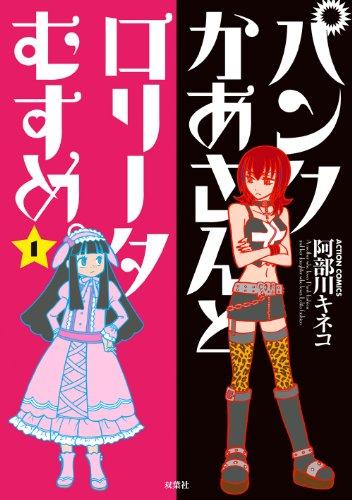 パンクかあさんとロリータむすめ。(1) (アクションコミックス)
