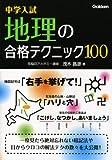 中学入試地理の合格テクニック100