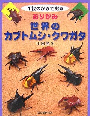 クリスマス 折り紙 折り紙 カブトムシ : amazon.co.jp