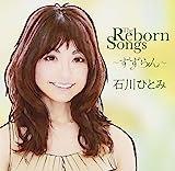 THE REBORN SONGS-SUZURAN-