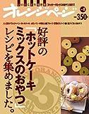 好評の「ホットケーキミックスのおやつ」レシピを集めました。 (ORANGE PAGE BOOKS オレンジページBESTムック! v)