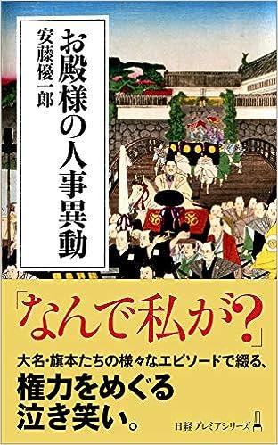 ダウンロードブック お殿様の人事異動 (日経プレミアシリーズ) 無料のePUBとPDF