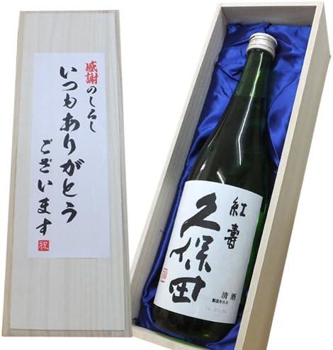 人気【いつもありがとうございます】久保田 紅寿(純米吟醸)720ml 桐箱入り