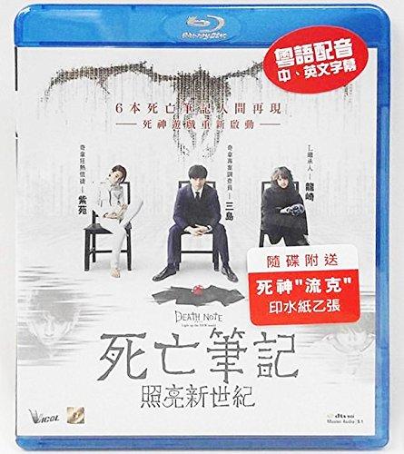 Death Note: Light Up the New World (Region A Blu-ray) (Japanese Language, Cantonese Dubbed. English Subtitled) Japanese movie aka Desu Noto Light up the NEW world / 死亡筆記: 照亮新世紀