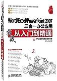Word/Excel/PowerPoint2007三合一办公应用实战从入门到精通(附DVD光盘)
