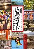 大学的広島ガイド―こだわりの歩き方