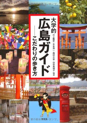 Daigakuteki hiroshima gaido : kodawari no arukikata ebook