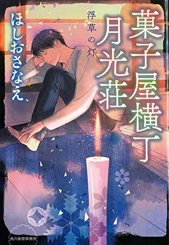 菓子屋横丁月光荘 浮草の灯 (ハルキ文庫)