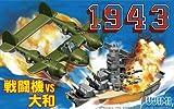 Chibi Maruko 1943 combattant Yamato r?gl? (Japon import / Le paquet et le manuel sont ?crites en japonais)