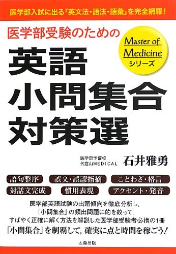 English small question set measures selected for the medical school entrance exam (Master of Medicine Series) (2013) ISBN: 4884697707 [Japanese Import]