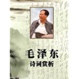 Chinese Poetry
