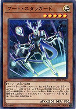 Yu-Gi-Oh!/10th period /SD32-JP007 Boot and SUTAGGADO [parallel]