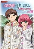 ときめきメモリアル OnlyLove DVD Vol.6