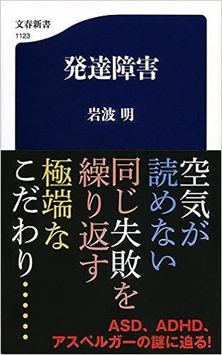 発達障害 (文春新書) | 岩波 明 ...