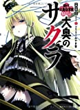 Cum whole cherry modern Jogakuin inner palace of Ooku! (Kadokawa Sneaker Bunko) (2013) ISBN: 4041008050 [Japanese Import]