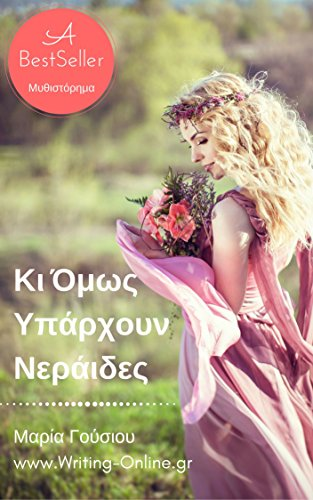 Online dating με τι παθιάζεσαι