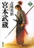 宮本武蔵(六) (新潮文庫)