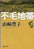 不毛地帯 第五巻(新潮文庫)