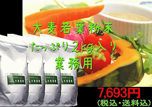 大麦若葉粉末業務用 超 お得パック2kg入7,693円 B00L43GIGW