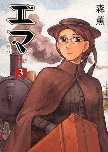 エマ 3 (ビームコミックス)