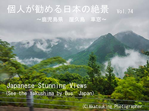 See the Yakushima by Bus: See the Yakushima by Bus Japanese Stunning Views (Japanese Edition)