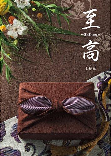 カタログギフト 至高(和柄表紙)(石楠花 シャクナゲ AOOコース) B013SMKLPA