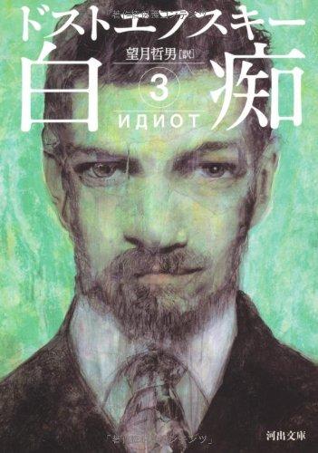 白痴 3 (河出文庫)