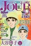 Jour(ジュール)すてきな主婦たち2019年11月号[雑誌]
