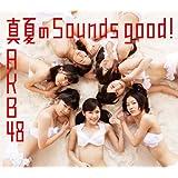 真夏のSounds good!【多売特典生写真無し】(Type B)(数量限定生産盤)
