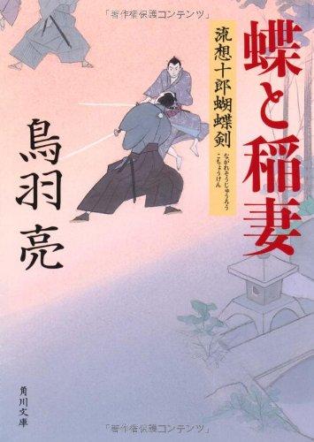 蝶と稲妻 流想十郎蝴蝶剣 (角川文庫)