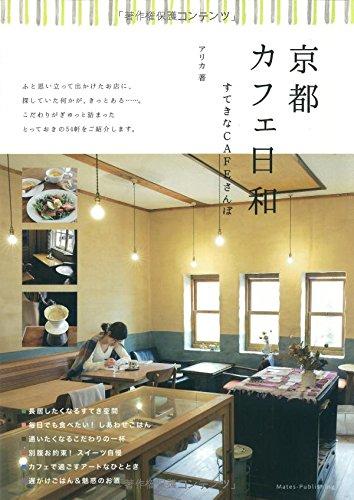 京都カフェ日和 すてきなCAFEさんぽ