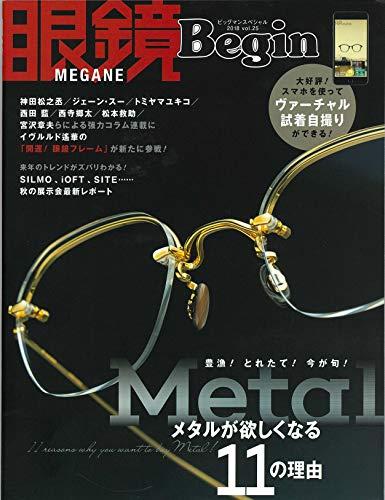 眼鏡Begin 最新号 表紙画像