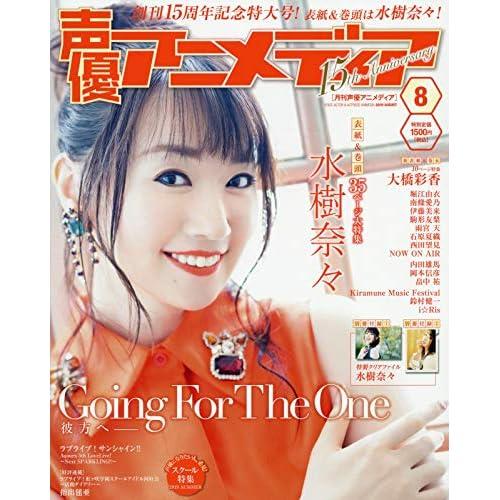 声優アニメディア 2019年8月号 表紙画像