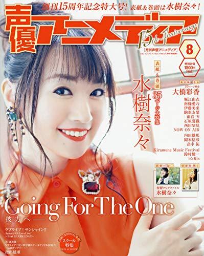 声優アニメディア 2019年8月号