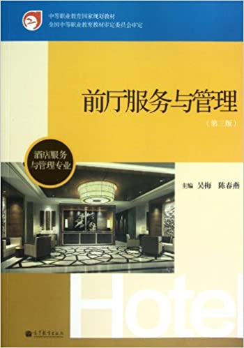 Antechamber Services And Management Chinese Edition Wu Mei Chen