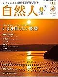 自然人 No.44 2015 春号 (北陸――人と自然の見聞録)