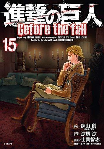 進撃の巨人Beforethefallコミック1-15巻セット