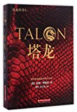 Talon (Chinese Edition)