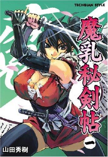 Manyū Hikenchō 1 ebook