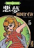 楳図かずお画業55th記念 少女フレンド/少年マガジン オリジナル版作品集5 悪夢 (講談社漫画文庫)