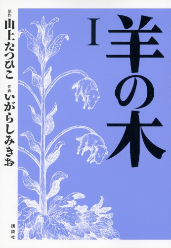 羊の木(1) (イブニングKC)