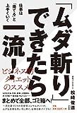 「「ムダ斬り」できたら一流」松﨑 俊道