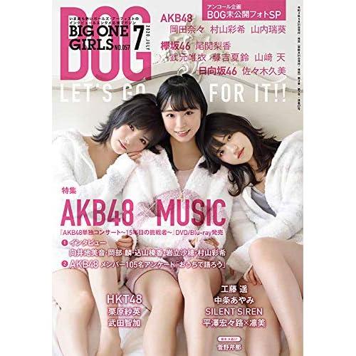 BIG ONE GIRLS 2020年7月号 表紙画像