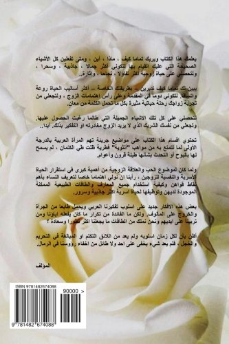 Download How to seduce your husband and turned him on? (Arabic Edition): How to be the sexy Irresistible woman who take the lead and control PDF