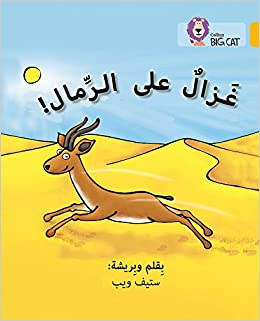 Gazelle on the Sand: Level 9 (Collins Big Cat Arabic Readers)